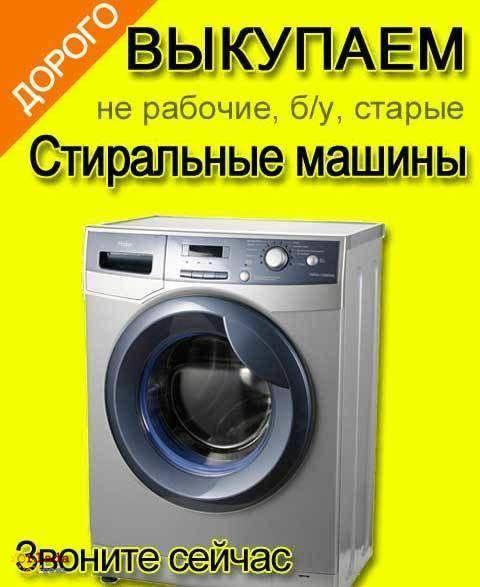 Скупка стиральных машин Уфа