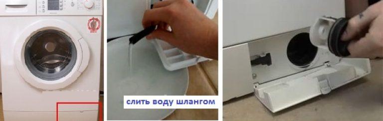 Слить воду из стиралки можно маленьким шлангом